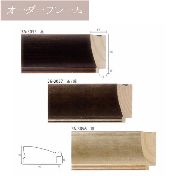 オーダーフレーム 0-400mm【36-3055( 黒 )/3056( 茶 / 銀 )/3057( 銀 )】額縁内寸法 縦+横の計 400mmまで