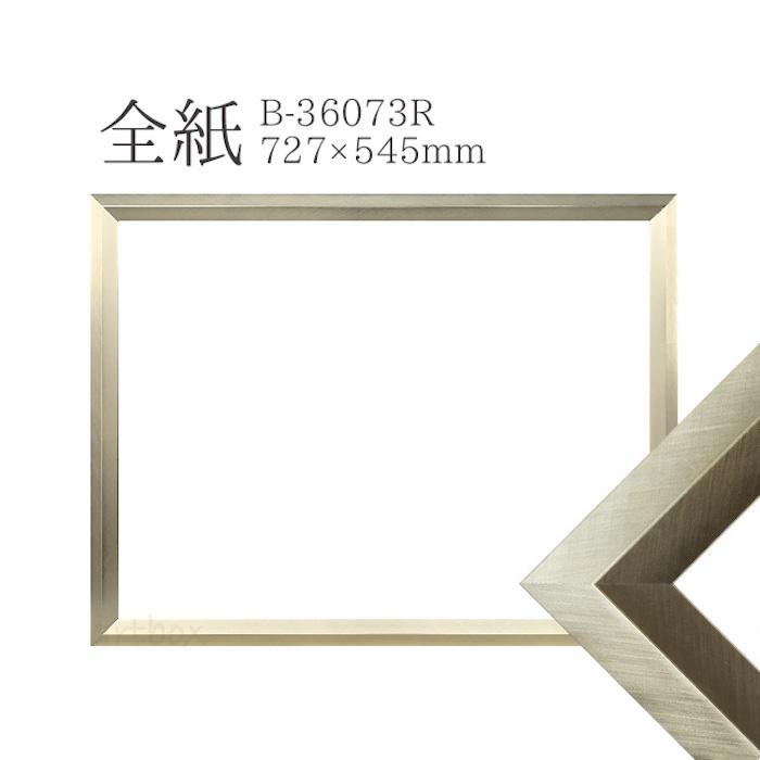 デッサン 額縁 全紙 (727×545mm)【B-36073R 銀 】シルバー アンティーク風 木製 おしゃれ フレーム