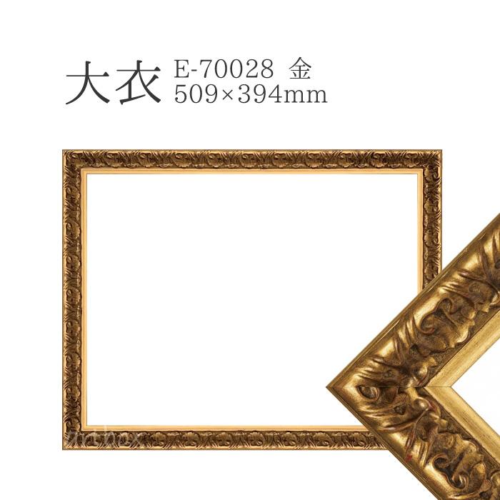 デッサン 額縁 大衣 (509×394mm)【E-70028 金 】 ゴールド アンティーク風 木製 おしゃれ フレーム