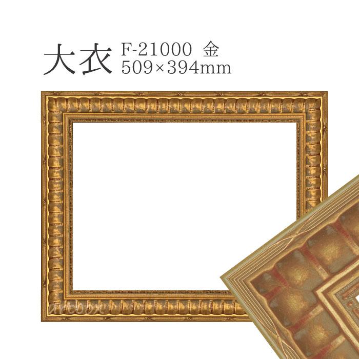 デッサン 額縁 大衣 (509×394mm)【F-21000 金 】 ゴールドアンティーク風 木製 おしゃれ フレーム