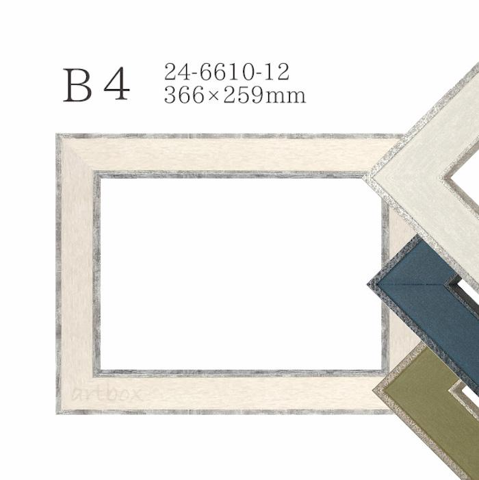 額縁 B4 (366×259mm)【24-6610( 白 ) 6611( 青 ) 6612( 緑 )】 ホワイト ブルー グリーン アンティーク風 木製 おしゃれ フレーム