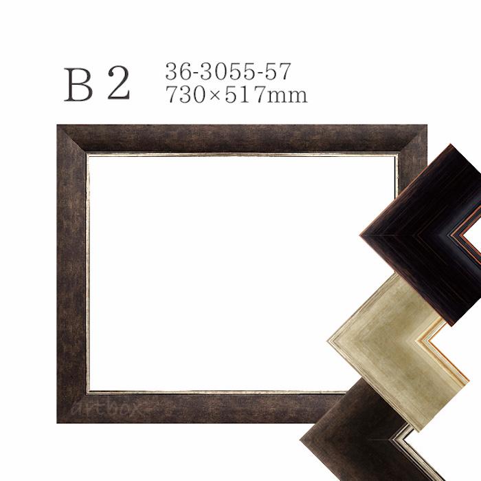 額縁 B2 (730×517mm)【36-3055( 黒 )/3056( 茶 / 銀 )/3057( 銀 )】 ブラウン シルバー ブラック アンティーク風 木製 おしゃれ フレーム