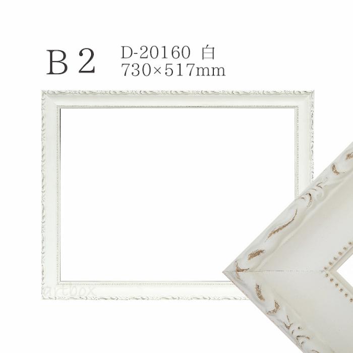 額縁 B2 (730×517mm)【D-20160 白 】 ホワイト アンティーク風 木製 おしゃれ フレーム