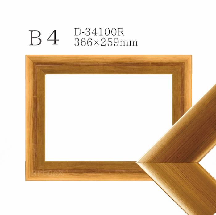 額縁 B4 (366×259mm)【D-34100R 金 】 ゴールド アンティーク風 木製 おしゃれ フレーム