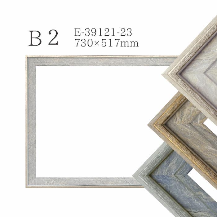 額縁 B2 (730×519mm)【E-39121 白 /39122 金 /39123 青 】 ホワイト ゴールド ブルー アンティーク風 木製 おしゃれ フレーム