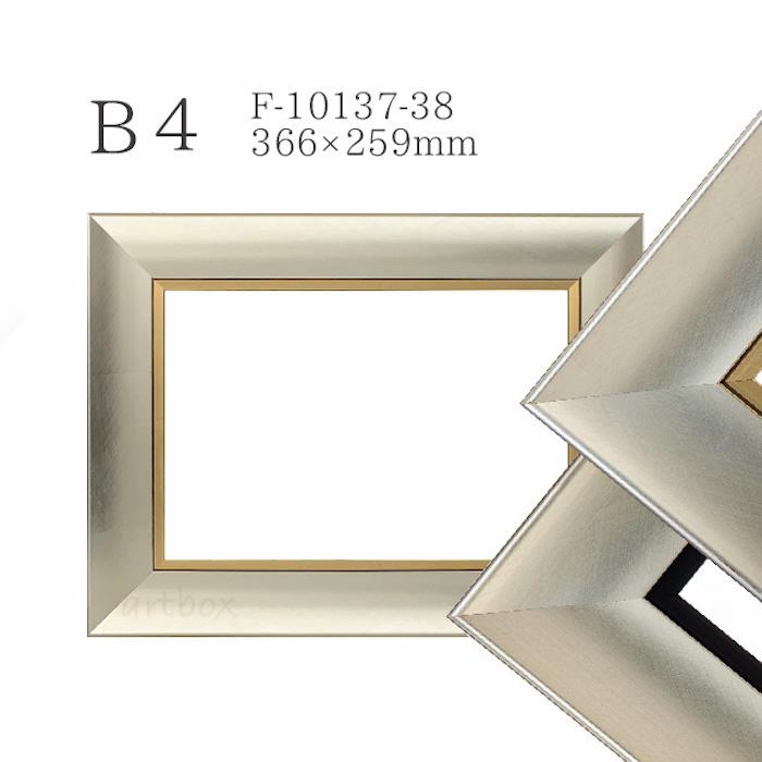 額縁 B4 (366×259mm)【F-10137( 銀 / 金 ) 10138 ( 銀 / 黒 )】 シルバー ゴールド ブラック アンティーク風 木製 おしゃれフレーム