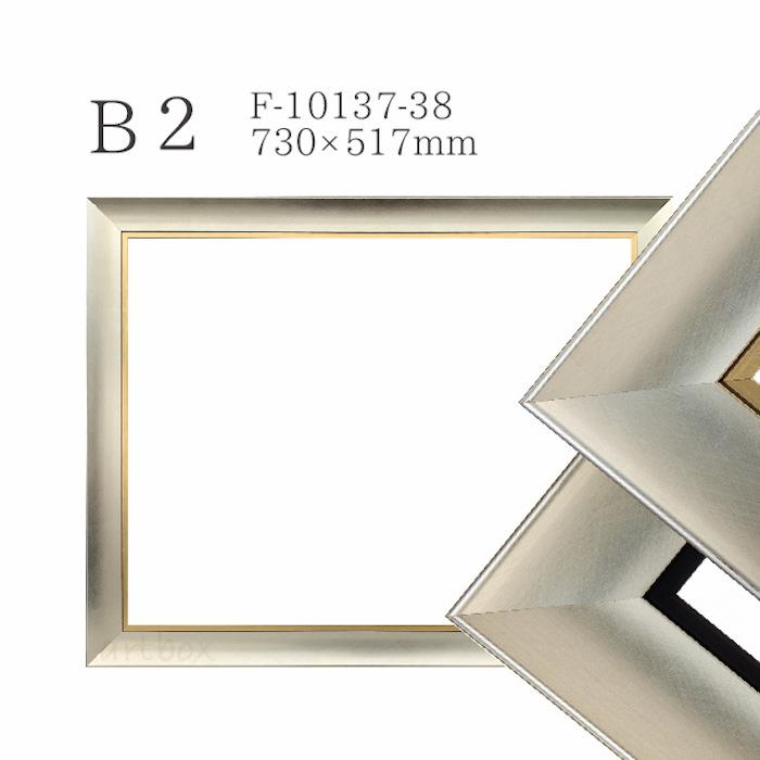額縁 B2 (730×517mm)【F-10137( 銀 / 金 ) 10138 ( 銀 / 黒 )】 シルバー ゴールド ブラック アンティーク風 木製 おしゃれ フレーム