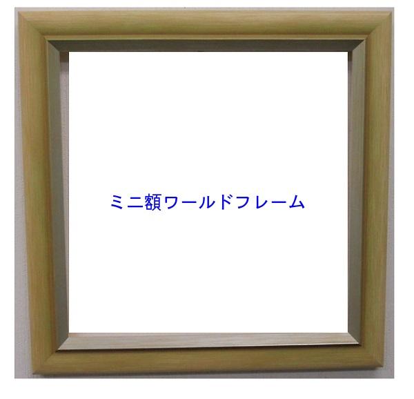 額縁おしゃれアンティークフレーム正方形 緑/銀 額縁寸法350mm×350mm窓枠寸法334mm×334mm 2mmアクリル/裏板付/完品/壁掛け用