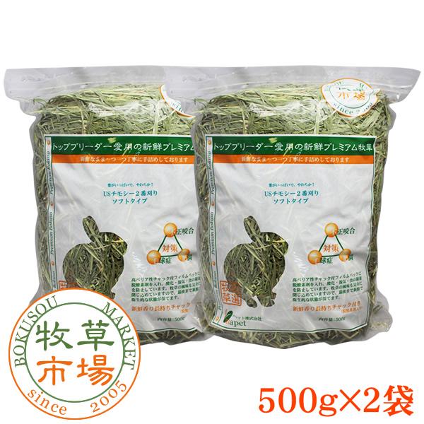 牧草市場 USチモシー2番刈り牧草ソフトタイプ1kg(500g×2パック)