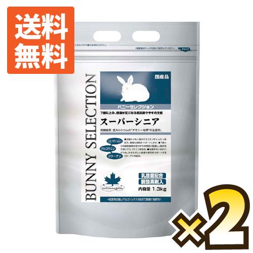 【送料無料】 【送料無料!】 ★バニーセレクション スーパーシニア 1.3kg ×2個