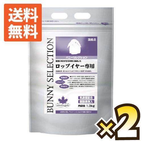 【送料無料】 【送料無料!】 バニーセレクション ロップイヤー専用 1.3kg ×2個