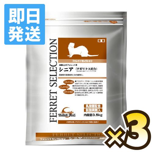 【送料無料! 即日発送!】フェレットセレクションシニアお徳用3.5kg×3袋(1ケース)