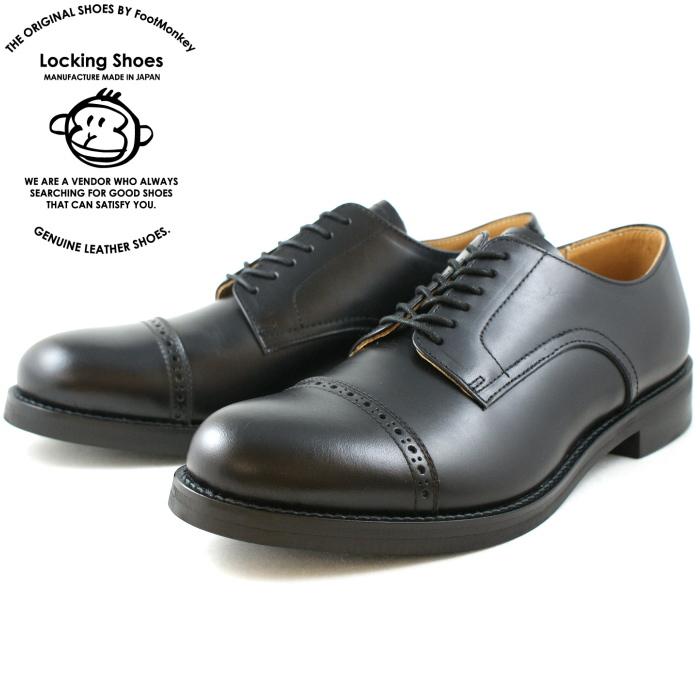 Locking Shoes ロッキングシューズ by FootMonkey フットモンキー ストレートチップ ビジネスシューズgbf76y