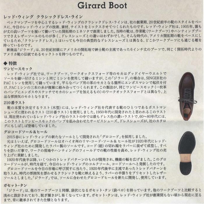 红翅膀正规的物品RED WING 9090 Girard店铺限定型号[BLACK]吉拉德古典礼服工作长筒靴红翅膀REDWING BOOTS红·翅膀men's boots