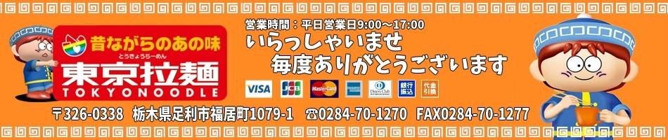 東京拉麺:おやつラーメンでお馴染みの老舗店、ミニラーメンとミニカップの元祖!