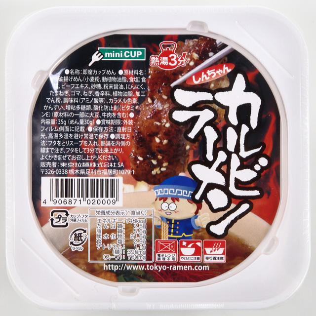 【東京拉麺】しんちゃんカルビ ラーメン 35g×30個 カルビ味 カップラーメン インスタント ミニラーメン 駄菓子 即席麺 おやつ 夜食