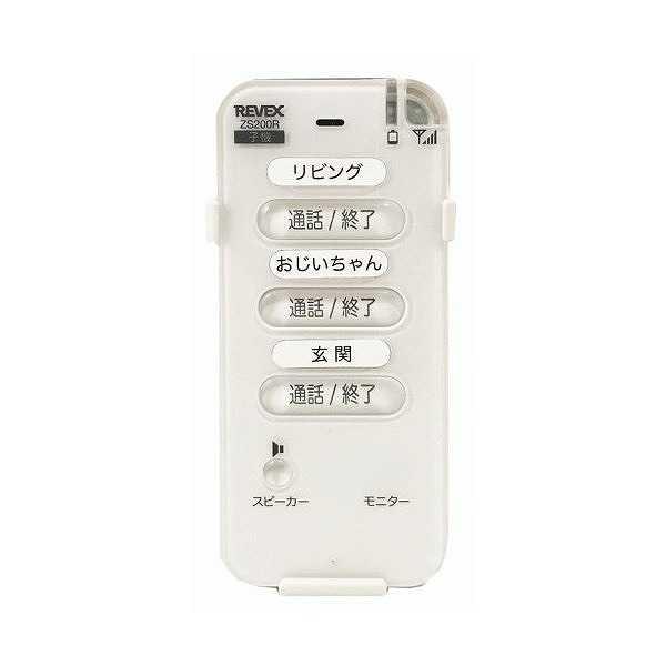 期間限定特別価格 ワイヤレストーク増設用室内子機 値下げ ZS200R リーベックス