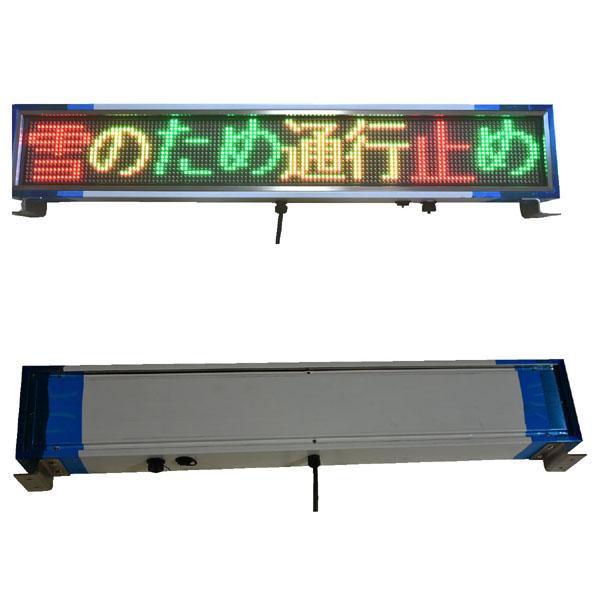 送料無料 屋外 用 8文字 F5 赤緑黄3色 防滴 LED 電光掲示板 (足金具付) 日本製