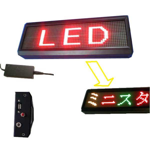 送料無料 高輝度 屋内 用 4文字 F3.75 赤純緑3色 LED 電光掲示板 (タイプA)