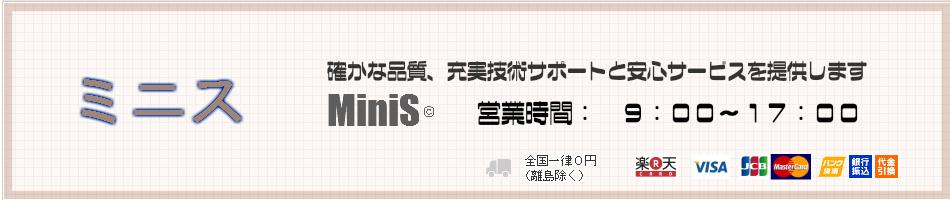 ミニス:自社開発、カスタマイズ(LED掲示板、教育ロボット)