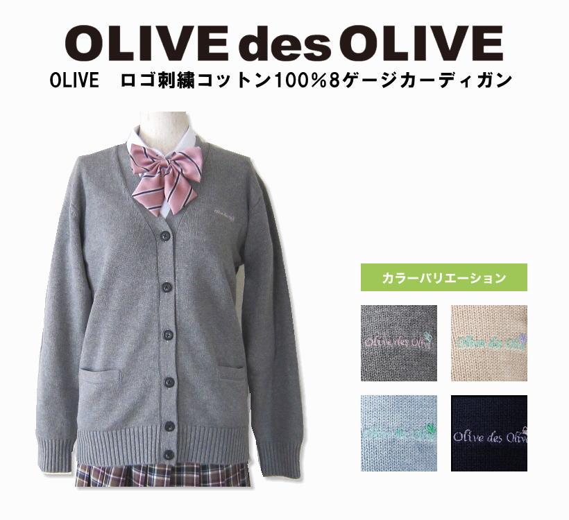 オリーブデオリーブスクール スクールカーディガン OLIVE des OLIVE 刺繍 コットン100% スクール カーディガン 学生/制服/女子高生/女の子
