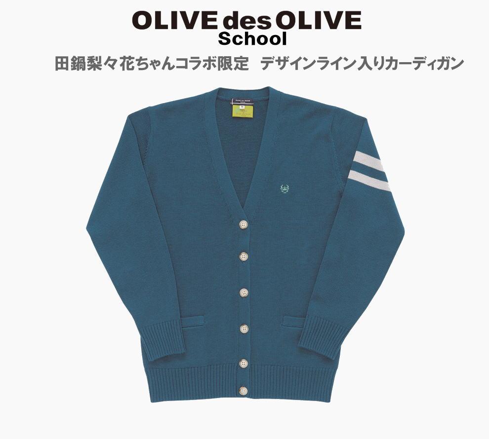 オリーブデオリーブスクール OLIVE クラウン刺繍 スクール カーディガン 綿混 8ゲージ スクールカーディガン 学生 制服