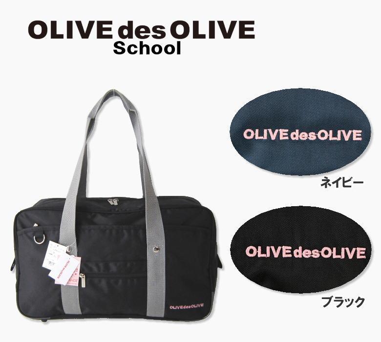3411428514a9 オリーブデオリーブ ナイロンスクールバッグ ブラック・ネイビー/通学鞄/人気ブランドバッグ/OLIVE des OLIVE/OLMB0031