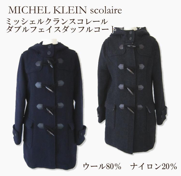 【マフラープレゼント】MICHEL KLEIN Scolaire ミッシェルクラン スコレール ダブルフェイスダッフルコート 学生 ダッフル スクールコート ダッフルコート MKS148