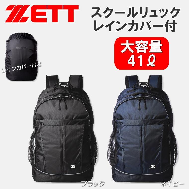 ZETT ゼット スクールリュック レインカバー付き/大容量41L/通学/通勤/ブラック/ネイビー/スクールバッグ/軽量/リュック/デイパック/中学生/高校生