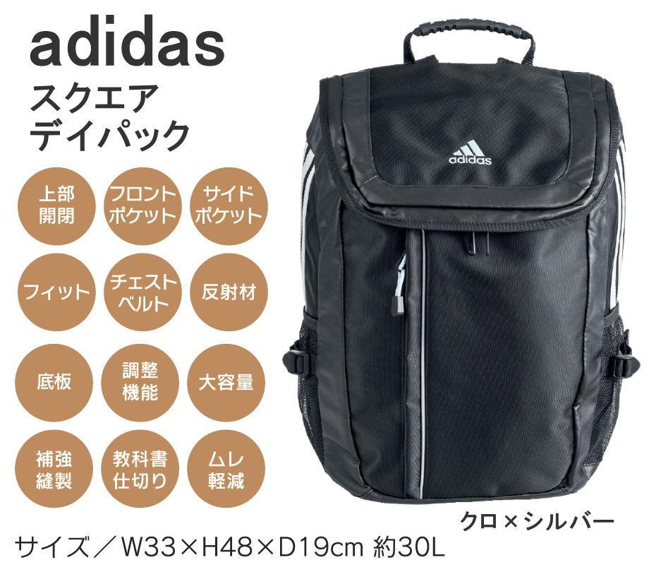 【トートバッグプレゼント】adidas アディダス スクエアデイパック(リュック・スクールバッグ)たっぷり収納30L/スクールリュック/通学バッグ/男の子/女の子/部活/通学/バッグ/高校生/中学生/学生/YC59017