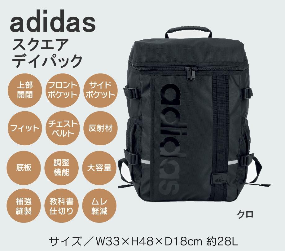 【トートバッグプレゼント】adidas アディダス スクエアデイパック リュック スクールバッグ スクールリュック 大容量収納/28L/バッグ/丈夫/部活/通学鞄/学生/高校生/中学生/通学バッグ/YC59042