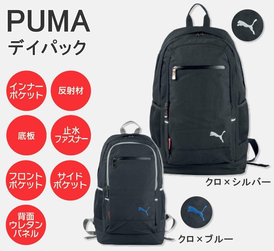 PUMA デイパック(リュック・スクールバッグ) 定番人気のベーシック型/プーマ/25L/丈夫/部活/通学鞄/高校生/中学生/J20020