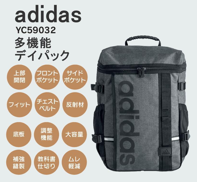 【トートバッグプレゼント】adidas アディダス スクエアデイパック(リュック・スクールバッグ)大容量収納/28L/クロ×グレー/丈夫/部活/通学鞄/高校生/中学生/YC59032