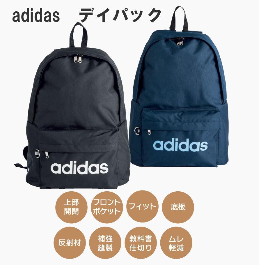 2d1a456aec9d adidas アディダス デイパック(リュック・スクールバッグ)丈夫/部活/通学鞄/高校生/中学生/YC59020