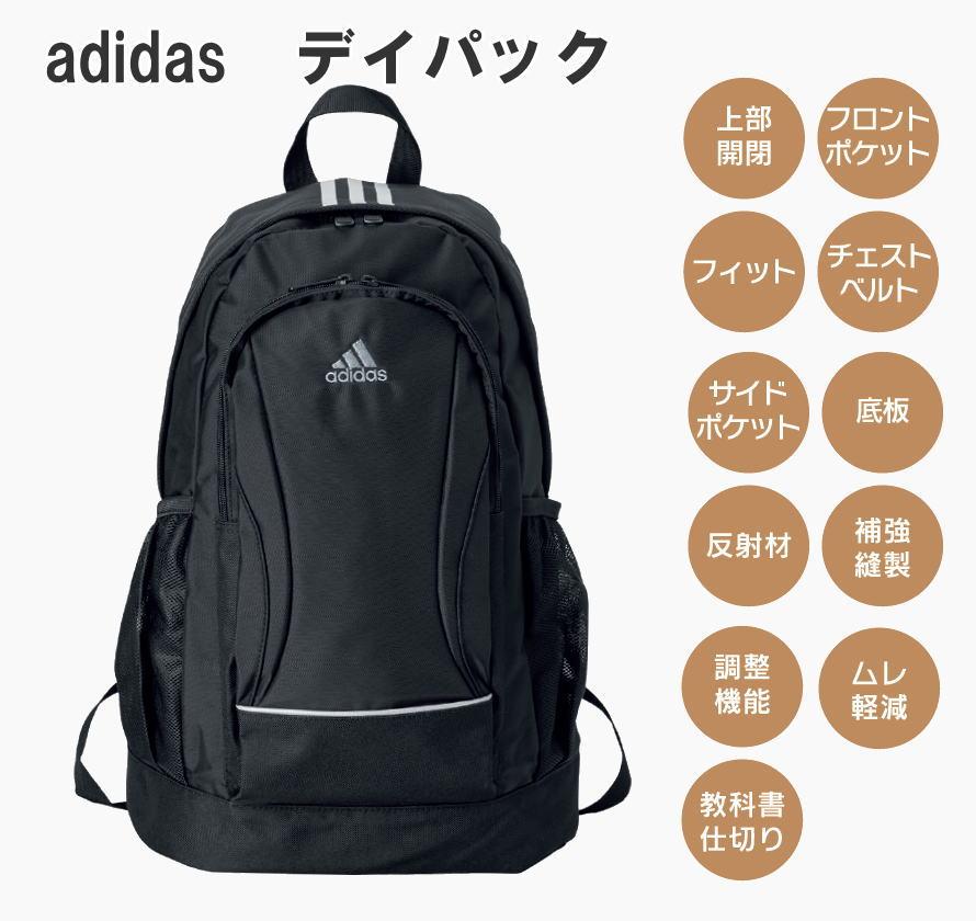 adidas アディダス デイパック(リュック・スクールバッグ)丈夫/部活/通学鞄/高校生/中学生/YC5900201
