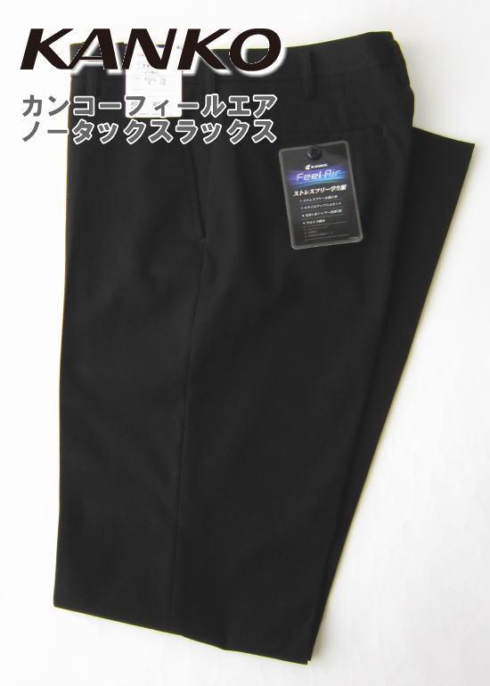 カンコー フィールエア ノータックスラックス W79~85cm ポリエステル100% スクールスラックス KANKO学生服 【日被連標準型学生服】認証マーク付き