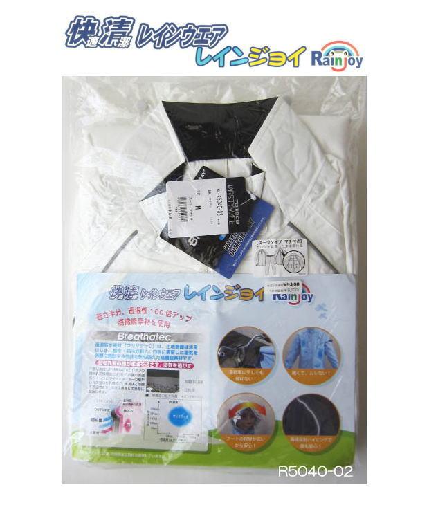 快適清潔レインウェア レインジョイ スーツタイプ(上下セット)