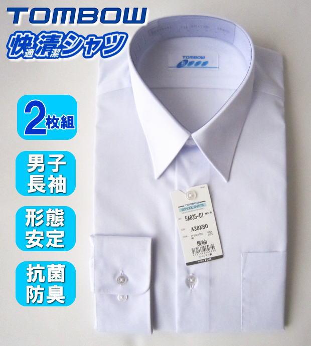 即出荷 スクールシャツ 男の子 男子長袖カッターシャツ 大人気 2枚組 TOMBOW トンボ 形態安定加工 男子 制服 快適清潔シャツ シャツ 形態安定 スクール 長袖 学生 カッターシャツ