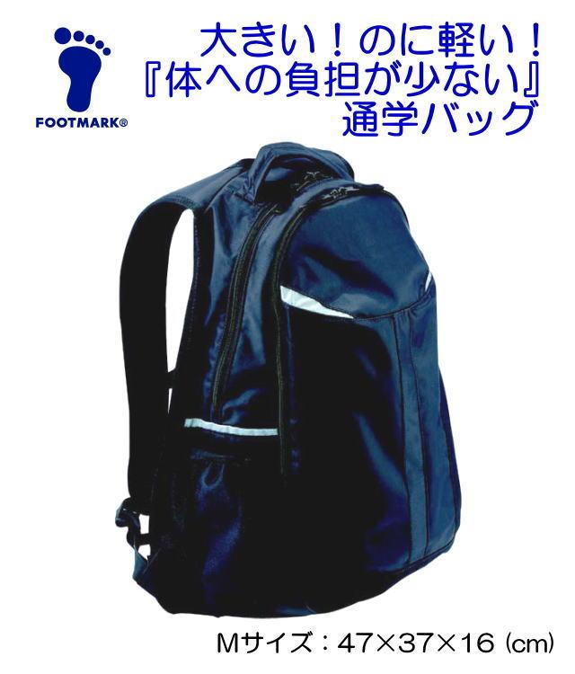 通学バッグ リュック Mサイズ(28L) FOOTMARK フットマーク