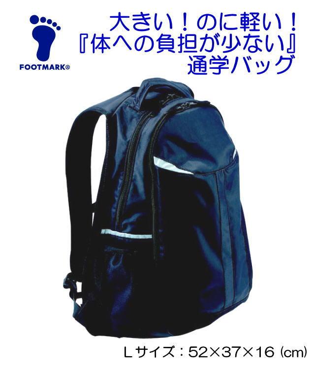 通学バッグ リュック Lサイズ(32L) FOOTMARK フットマーク