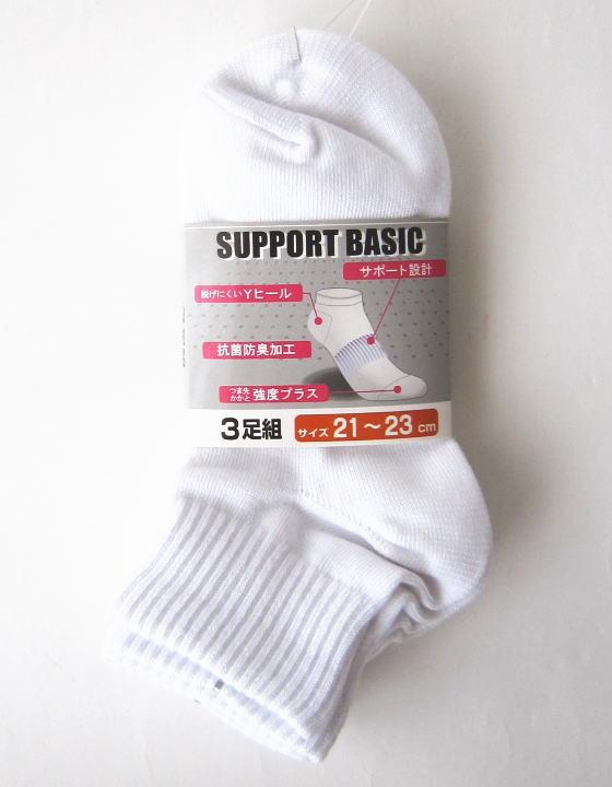 SUPPORT BASIC【抗菌防臭効果】3足組ソックス スクールソックス 白・黒/22-23cm/23-25cm/24-26cm/26-28cm