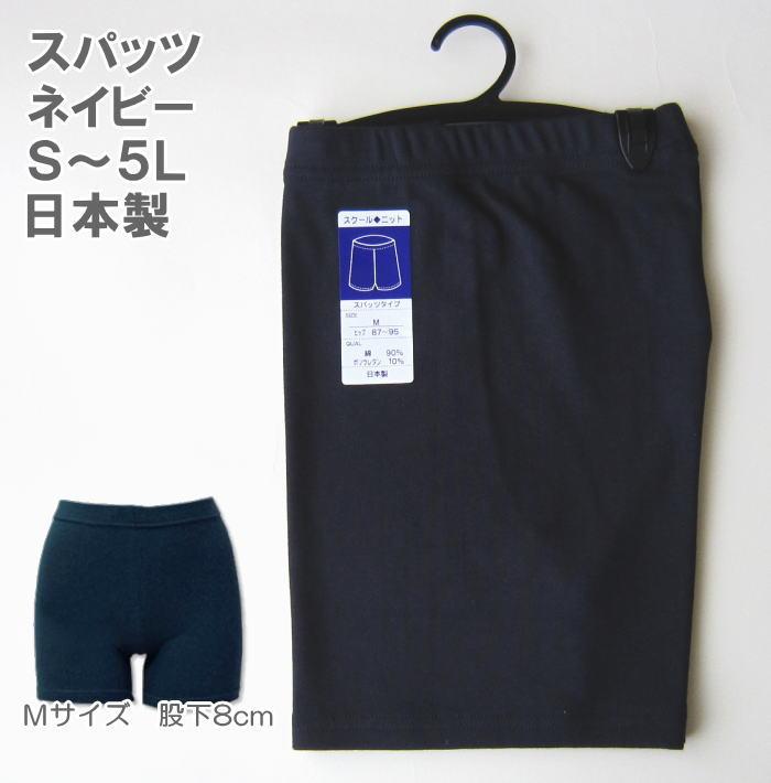 ネコポスOK 再再販 大きいサイズ スクールスパッツ 綿混 日本製 スクールインナー ご予約品 ネイビー 3L~5L