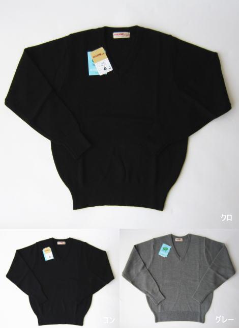スクールVセーター ウール70%・アクリル30% 男女兼用 スクールニット 定番無地 スクールセーター 学生 セーター スクール SELENE Club(NIKKE)