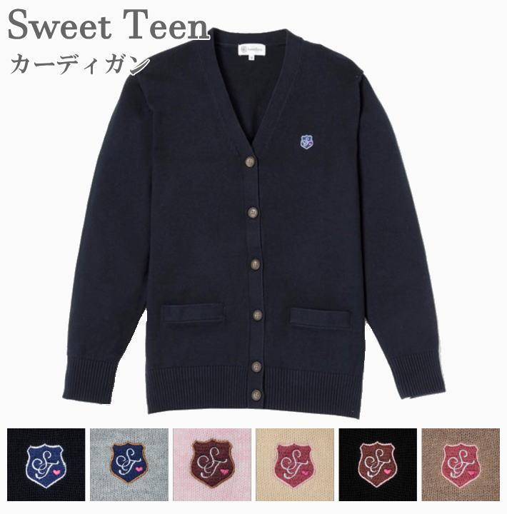 Sweet Teen スクールカーディガン/学生/制服/コットンカーディガン/カンコー/女の子