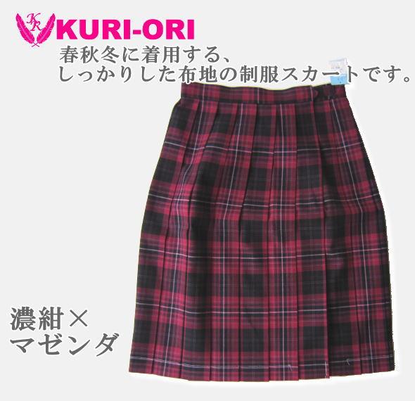 KURI-ORI スクールスカート 54cm丈 濃紺×マゼンダ クリオリ チェックプリーツスカート 制服スカート