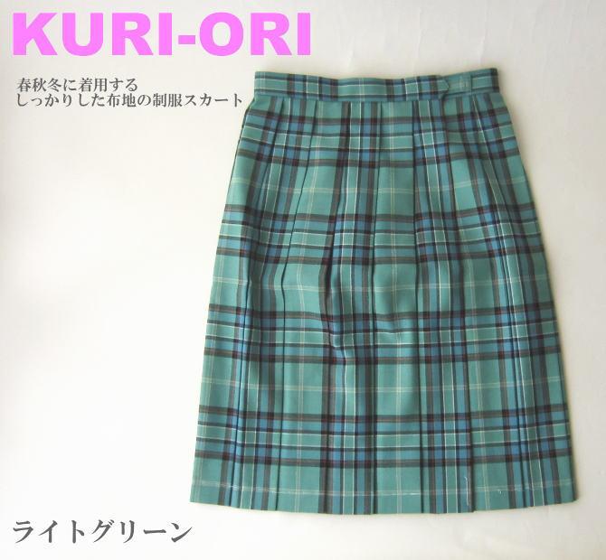 KURI-ORI スクールスカート 54cm丈 ライトグリーン クリオリ/チェックスカート/スリーシーズンスカート/制服スカート