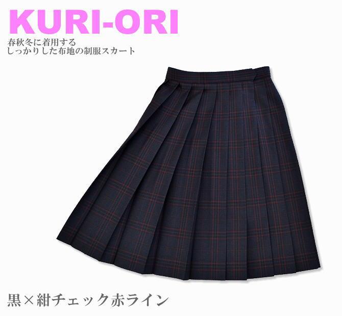 KURI-ORI スクールスカート 54cm丈 黒×紺チェック赤ライン クリオリ/チェックスカート/スリーシーズンスカート/制服スカート