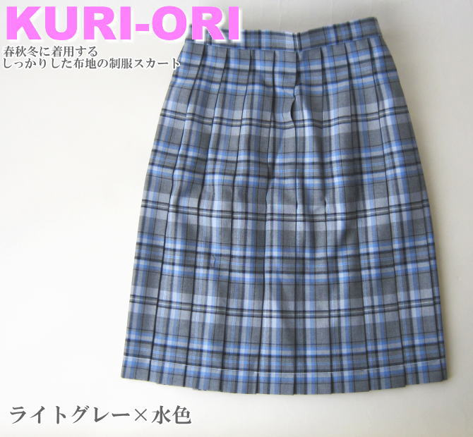 KURI-ORI スクールスカート 48cm丈 ライトグレー×水色 クリオリ/チェックスカート/スリーシーズンスカート/制服スカート