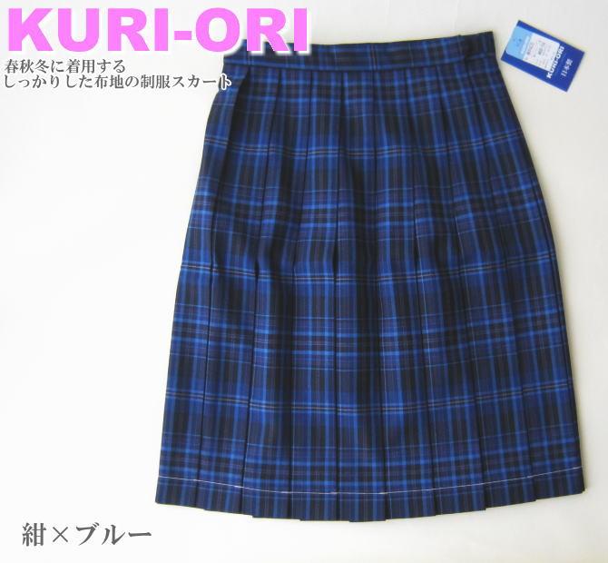 KURI-ORI スクールスカート 54cm・57cm丈 紺×ブルー クリオリ/チェックスカート/スリーシーズンスカート/制服スカート/WKR420