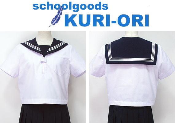 【B体】白セーラー服(半袖) 紺衿KURI-ORI クリオリ